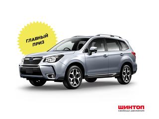 Автомаркет  «Шинтоп» предлагает уссурийцам выиграть новенький Subaru