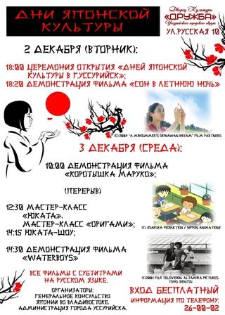 Дни японской культуры пройдут в Уссурийске 2-3 декабря