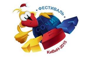 Приморские КВНщики отправились в Сочи на международный фестиваль команд КВН