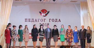 Торжественная церемония открытия конкурса «Педагог года» прошла в Уссурийске