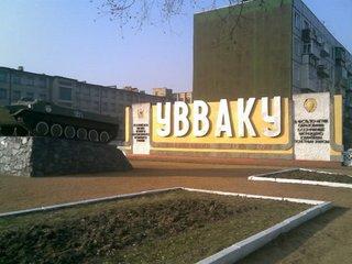 В Уссурийске появится памятная стела УВВАКУ