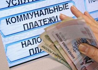 Долги за ЖКУ будут храниться в бюро кредитных историй