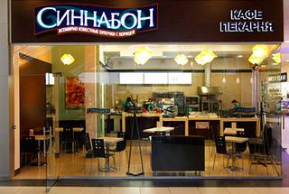 Скоро в Уссурийске можно будет поесть всемирно известные булочки Синнабон