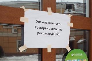 Кафе и рестораны Уссурийска закрываются из-за кризиса