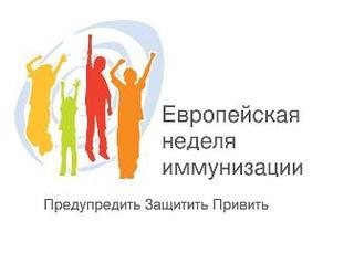 Уссурийский городской округ поддержит Европейскую неделю иммунизации