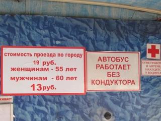 Автобусные перевозчики Уссурийска развернули войну тарифов