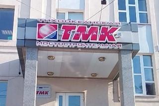 Администрация Приморья в апреле перечислит «ТМК» 31 миллион рублей на зарплату работникам
