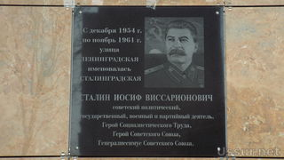 Мемориальная доска в честь Иосифа Виссарионовича Сталина появилась в Уссурийске
