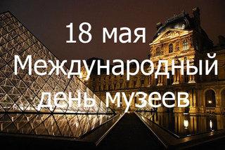Международный День музеев в Уссурийске