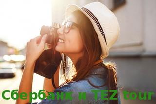 Сбербанк и TEZ TOUR запустили совместный продукт «Подарочный купон TEZ TOUR»