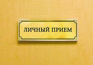 Личный прием Уполномоченного по защите прав предпринимателей Приморского края Марины Шемилиной