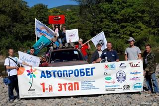 Принимаются заявки на участие в автопробеге по Приморскому краю