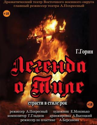 Театр ВВО приглашает жителей Уссурийска на премьеру спектакля