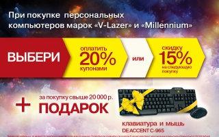 «В-Лазер» дарит скидки и подарки при покупке ПК