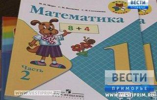 Обеспеченность учебниками в школах Уссурийска составит 95 процентов