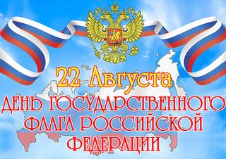 День Государственного флага уссурийцы отметят праздничными программами и ярмаркой