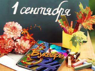 Новый учебный год начнется 1 сентября во всех школах Уссурийского городского округа