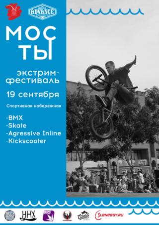 Экстрим-фестиваль «Мосты» пройдет во Владивостоке в эту субботу