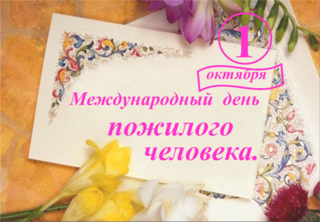 День пожилого человека в Уссурийске отметят концертами и благотворительными обедами