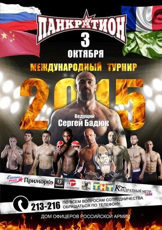 3 октября Уссурийск увидит международный панкратион с участием бойцов мирового уровня!