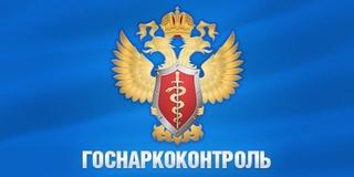 Расширен перечень запрещенных в России наркотических средств