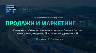 Через 3 дня во Владивосток съедутся бизнесмены с 12 городов Дальнего Востока