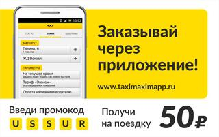 К Новому году служба заказа такси «Максим» увеличит количество машин на линии
