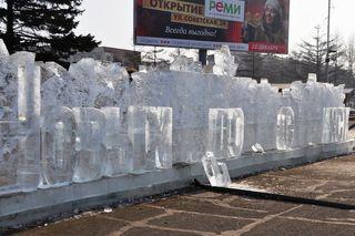 Пьяные хулиганы разрушили Ледовый городок на центральной площади Уссурийска