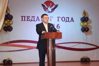 В Уссурийске стартовал конкурс «Педагог года»