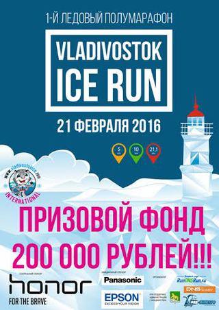 Уссурийских спортсменов приглашают принять участие в первом дальневосточном ледовом полумарафоне