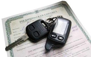 Поменять водительское удостоверение приморцы смогут без медкомиссии