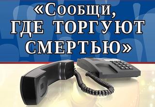 В Уссурийске продолжается Всероссийская антинаркотическая акция «Сообщи, где торгуют смертью»