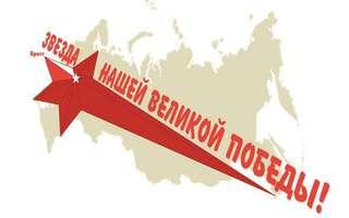 Уссурийск присоединится к акции «Звезда нашей Великой Победы»