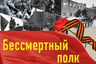Приморцев приглашают принять участие в акции «Бессмертный полк»