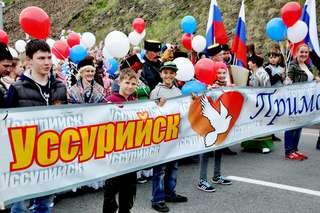 В общекраевой первомайской демонстрации приняли участие 80 жителей Уссурийского городского округа