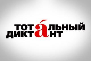 Около 150 сотрудников и клиентов Сбербанка приняли участие в образовательной акции «Тотальный диктант» на Дальнем Востоке