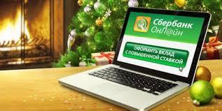Сбербанк обновил дизайн интернет-банка для корпоративных клиентов «Сбербанк Бизнес Онлайн»