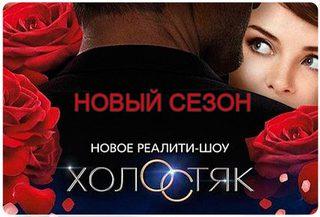«Холостяк» ищет девушку в Уссурийске