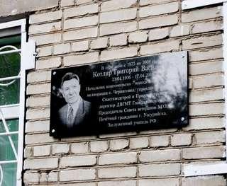 В Уссурийске состоялась торжественная церемония открытия памятной доски уссурийцу Григорию Котляру