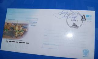 В Уссурийске состоялась торжественная церемония гашения почтового конверта, выпущенного к 150-летию города