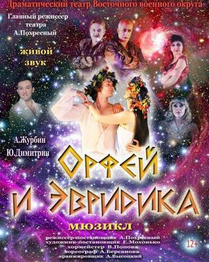 Долгожданная премьера мюзикла прошла в Уссурийске