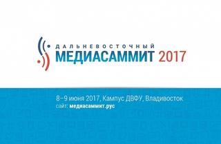 Началась регистрация участников на МедиаСаммит-2017