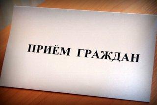 Первый заместитель прокурора Приморского края проведет личный прием граждан в Уссурийске