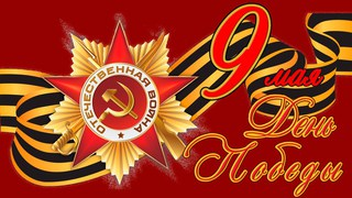 В честь Великой Победы в Уссурийске пройдет художественный конкурс