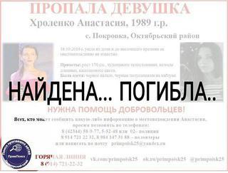 В реке обнаружено тело Анастасии Хроленко, пропавшей в октябре 2016 года в с. Покровка