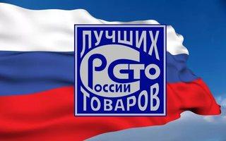Уссурийские производители будут представлять Приморье на конкурсе «100 лучших товаров России»