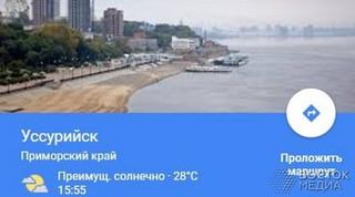 Уссурийск в «Гугл.Картах» превратился в Хабаровск