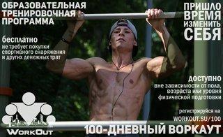 Осенний старт 100-дневного воркута в Уссурийске
