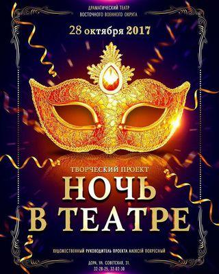 Творческий проект «Ночь в театре» пройдет в театре ВВО в Уссурийске