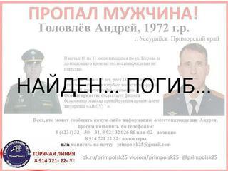 В Уссурийске найден мертвым пропавший летом майор-артиллерист